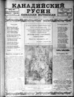 Canadian Ruthenian January 5, 1916
