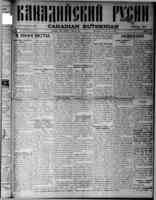 Canadian Ruthenian February 9, 1916